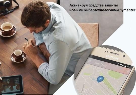 Активируй совремнные средства защиты с новыми кибертехнологиями Symantec
