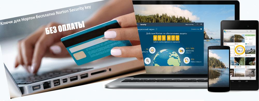 Ключи для Norton свежие серии бесплатно-без оплаты