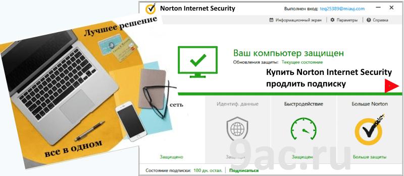 Norton Internet Security купить продление подписки на 3 месяца для 1 компьютера