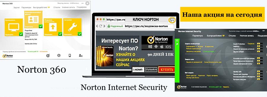 Наша акция сегодня на 90 дней norton 360, антивирус Norton Internet Security 1 ПК