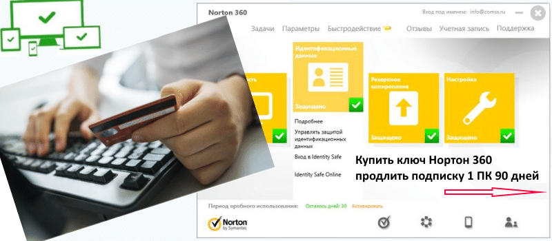 Купить антивирус Norton 360 средства защиты на 1 ПК продлить подписку 90 дней