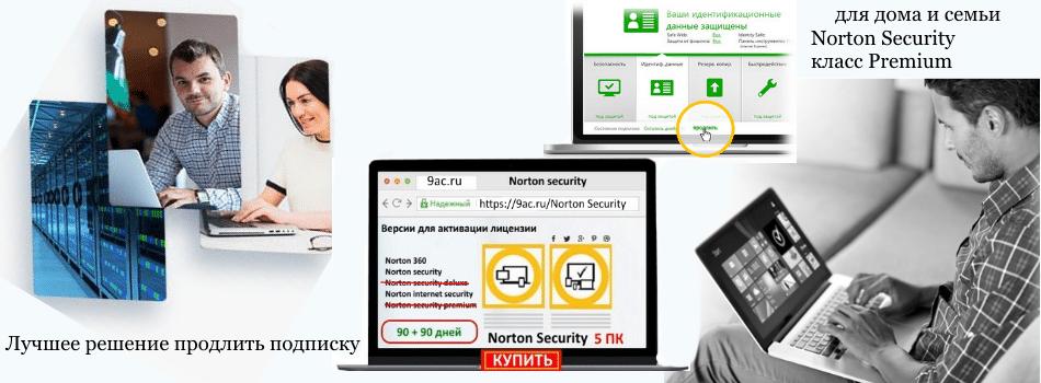 антивирус Norton Security лучшее решение продлить подписку 180 дней для дама и семьи
