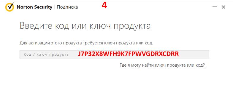 для продления подписки Norton Security введите код или ключ продукта