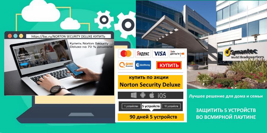 лучшее решение для дома и семьи купить по акции Norton Security Deluxe защитить 5 устройств во всемирной паутине