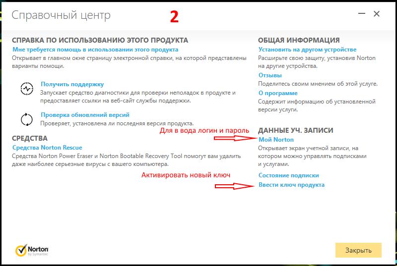 справочный центр общая информация данные учетной записи