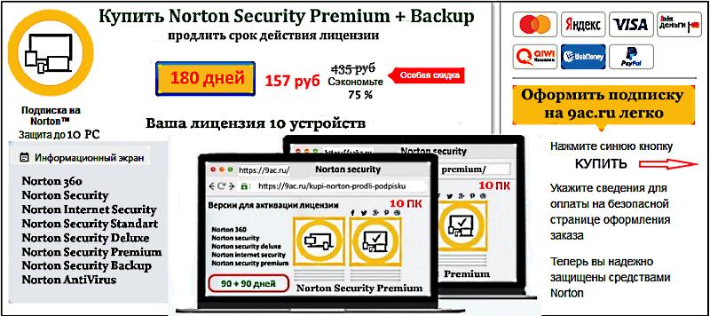 оформить подписку norton security premium на 9ac,ru легко,нажать на синеькуюкнопочку купить