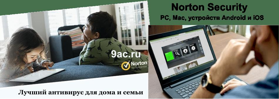 купить не дорого лучший антивирус Norton Security для защиты Windows Mac Android