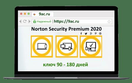 ключ нортонсекьюрити премиум купить Norton Security Premium + Backup