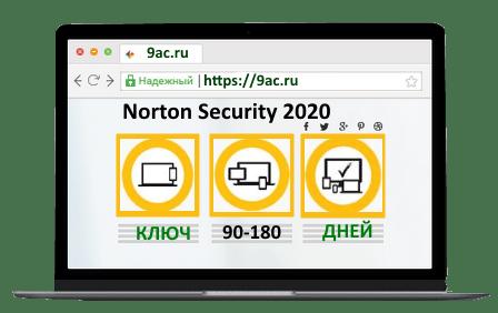 Norton Security купить на много дешевле ключ 90, 180 дней